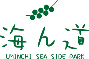 海ん道 UMINCHI SEA SIDE PARK
