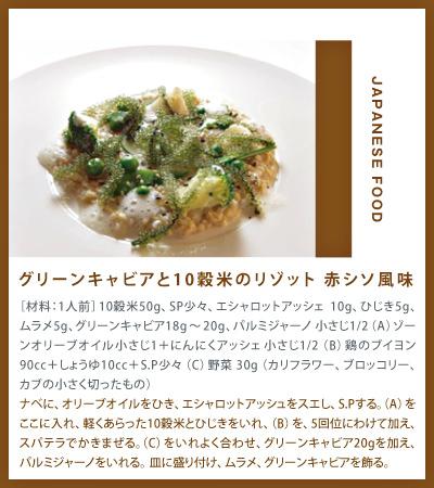 グリーンキャビアと10穀米のリゾット赤シソ風味