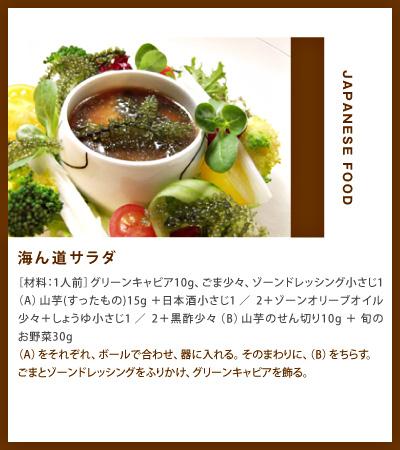 海ん道サラダ