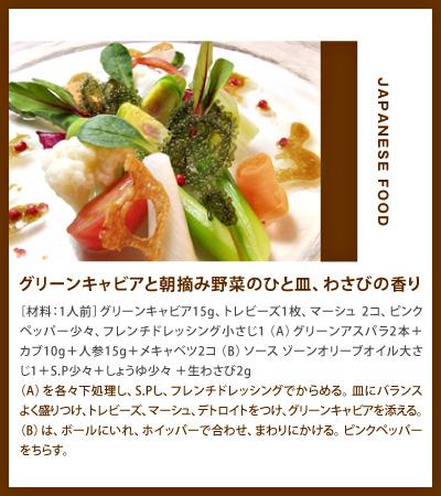 グリーンキャビアと朝摘み野菜のひと皿わさびの香り
