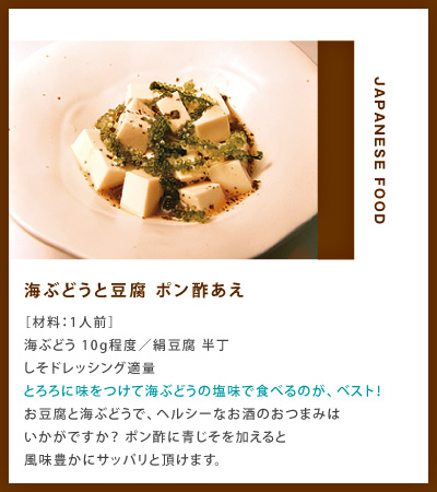 海ぶどうと豆腐ポン酢あえ