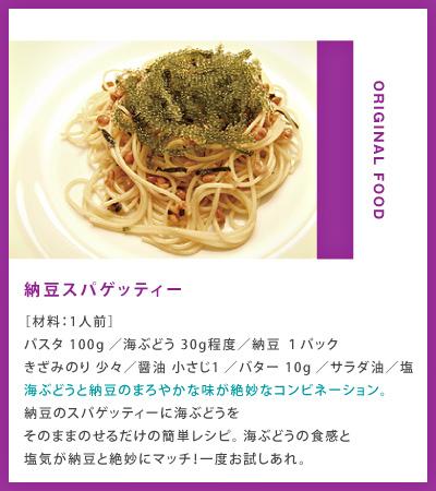 海ぶどうの納豆スパゲッティー