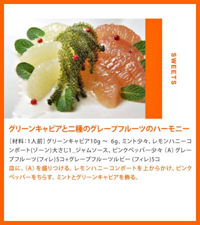 グリーンキャビアと二種のグレープフルーツのハーモニー