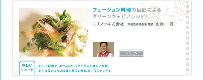フュージョン料理の巨匠によるグリーンキャビアレシピ! ニチノウ株式会社 専務取締役総料理長:山岸一茂